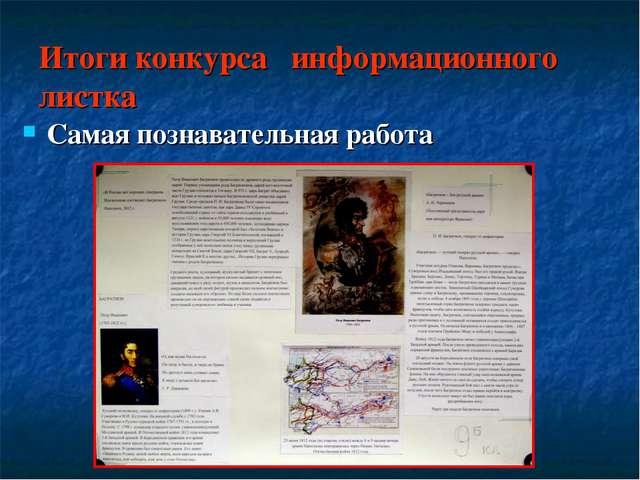 Итоги конкурса информационного листка Самая познавательная работа