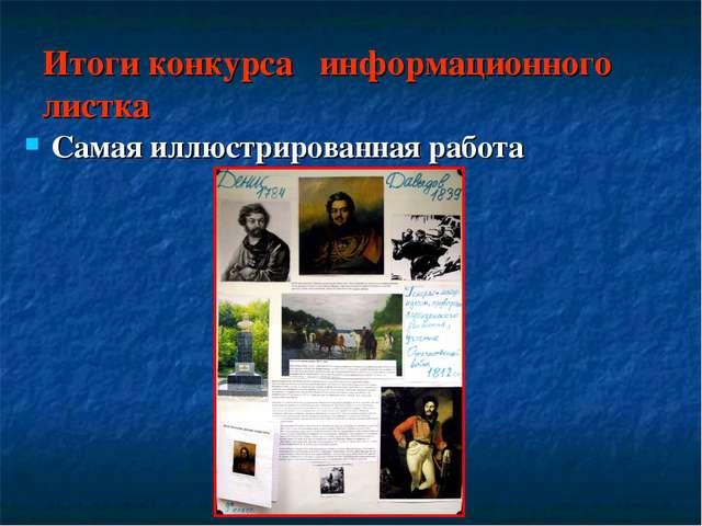Итоги конкурса информационного листка Самая иллюстрированная работа