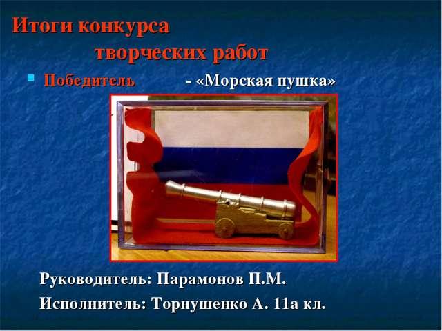 Итоги конкурса творческих работ Победитель - «Морская пушка» Руководитель: Па...