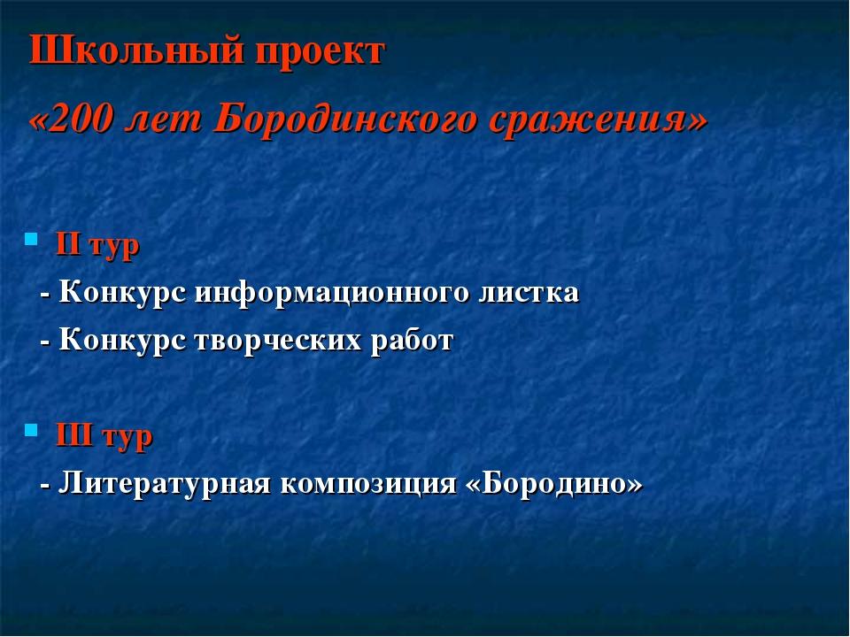 Школьный проект «200 лет Бородинского сражения» II тур - Конкурс информационн...