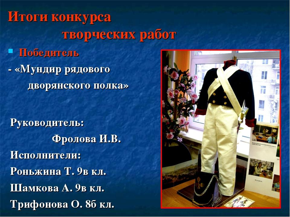 Итоги конкурса творческих работ Победитель - «Мундир рядового дворянского пол...