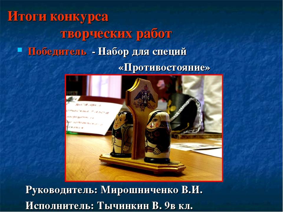Итоги конкурса творческих работ Победитель - Набор для специй «Противостояние...