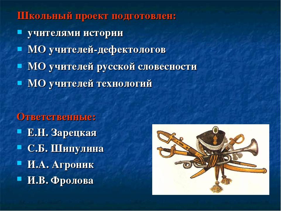 Школьный проект подготовлен: учителями истории МО учителей-дефектологов МО уч...