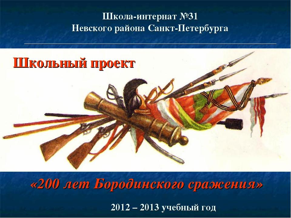 Школьный проект Школа-интернат №31 Невского района Санкт-Петербурга _________...