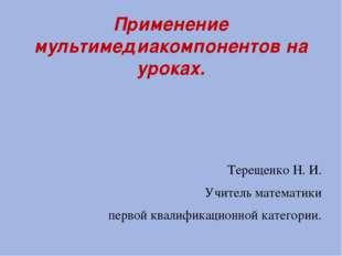 Применение мультимедиакомпонентов на уроках. Терещенко Н. И. Учитель математи