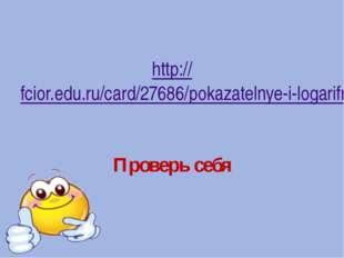 http://fcior.edu.ru/card/27686/pokazatelnye-i-logarifmicheskie-uravneniya.h