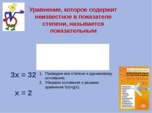 Уравнение, которое содержит неизвестное в показателе степени, называется пок