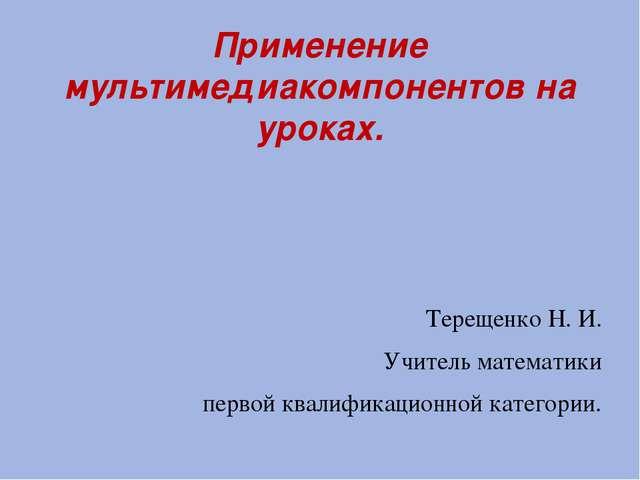 Применение мультимедиакомпонентов на уроках. Терещенко Н. И. Учитель математи...