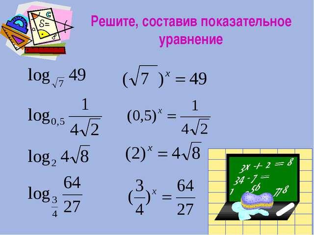 Решите, составив показательное уравнение