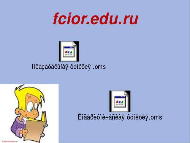 fcior.edu.ru