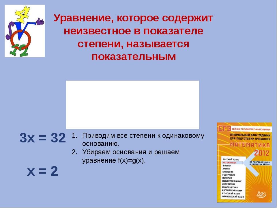 Уравнение, которое содержит неизвестное в показателе степени, называется пок...