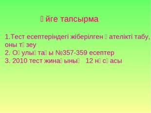 Үйге тапсырма Тест есептеріндегі жіберілген қателікті табу, оны түзеу 2. Оқул