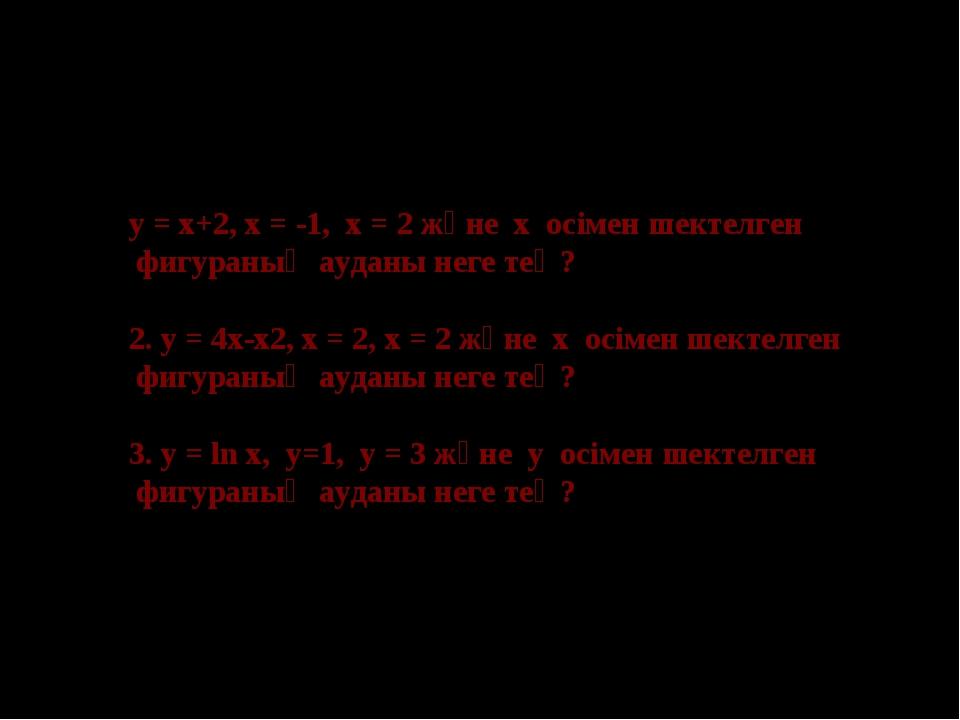 у = x+2, x = -1, x = 2 және х осімен шектелген фигураның ауданы неге тең? 2....