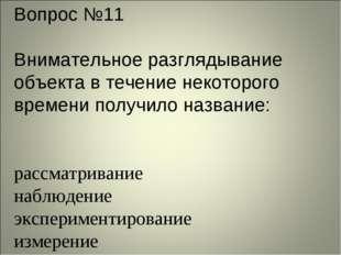 Вопрос №11 Внимательное разглядывание объекта в течение некоторого времени по