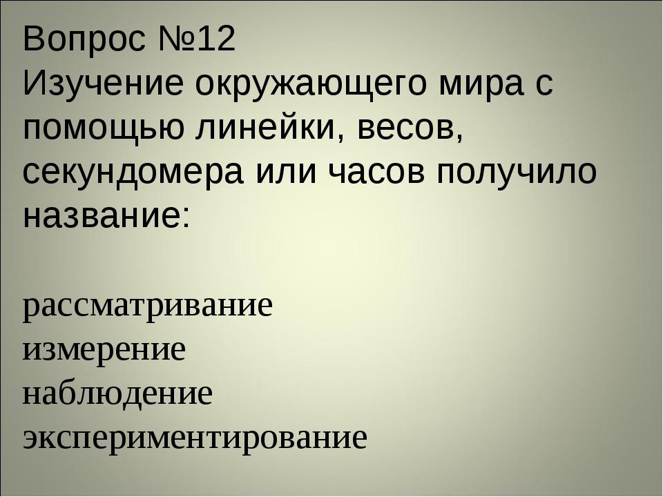 Вопрос №12 Изучение окружающего мира с помощью линейки, весов, секундомера ил...
