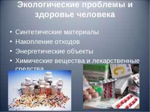 Экологические проблемы и здоровье человека Синтетические материалы Накопление
