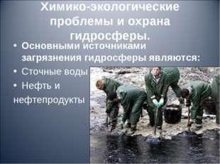Химико-экологические проблемы и охрана гидросферы. Основными источниками за