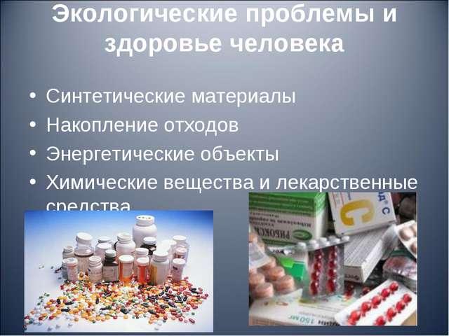 Экологические проблемы и здоровье человека Синтетические материалы Накопление...