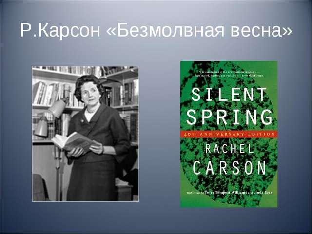 Р.Карсон «Безмолвная весна»