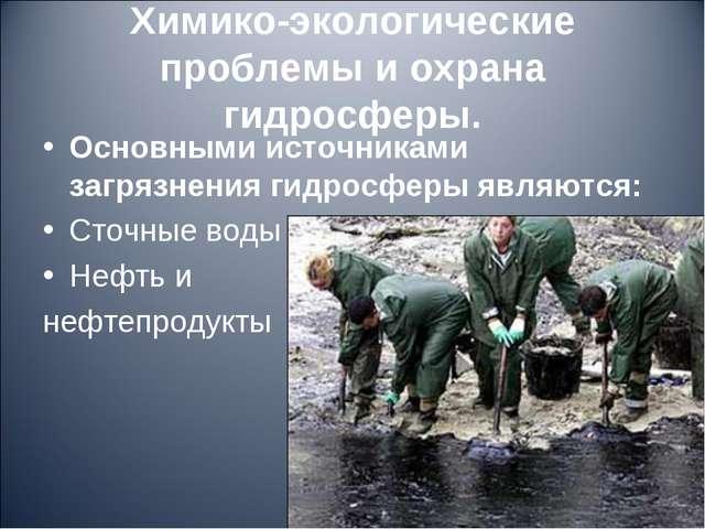 Химико-экологические проблемы и охрана гидросферы. Основными источниками за...