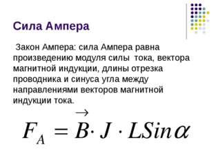 Сила Ампера Закон Ампера: сила Ампера равна произведению модуля силы тока, ве