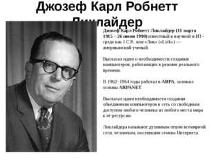 Джозеф Карл Робнетт Ликлайдер Джозеф Карл Робнетт Ликлайдер (11 марта 1915 –