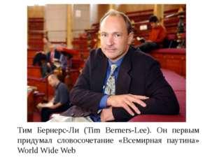 Тим Бернерс-Ли (Tim Berners-Lee). Он первым придумал словосочетание «Всемирн