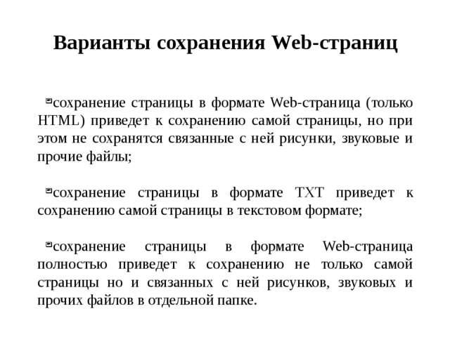 сохранение страницы в формате Web-страница (только HTML) приведет к сохранени...