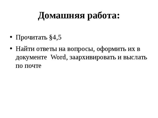 Домашняя работа: Прочитать §4,5 Найти ответы на вопросы, оформить их в докуме...