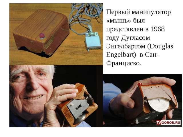 Первый манипулятор «мышь» был представлен в 1968 году Дугласом Энгелбартом (D...
