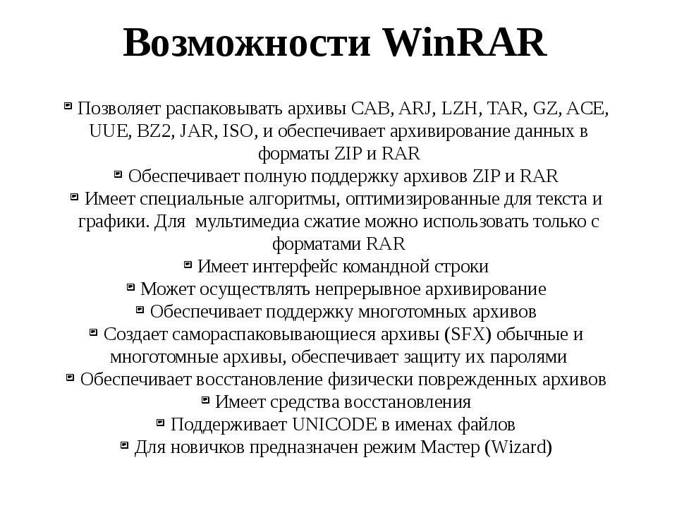 Позволяет распаковывать архивы CAB, ARJ, LZH, TAR, GZ, ACE, UUE, BZ2, JAR, IS...