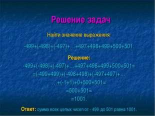Решение задач Найти значение выражения: -499+(-498)+(-497)+…+497+498+499+500+