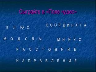 Сыграйте в «Поле чудес» Р А С С Т О Я Н И Е Н А П Р А В Л Е