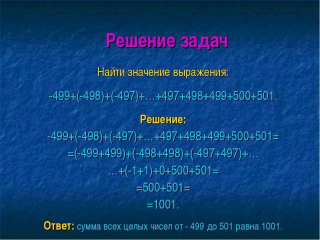 Решение задач Найти значение выражения: -499+(-498)+(-497)+…+497+498+499+500+...