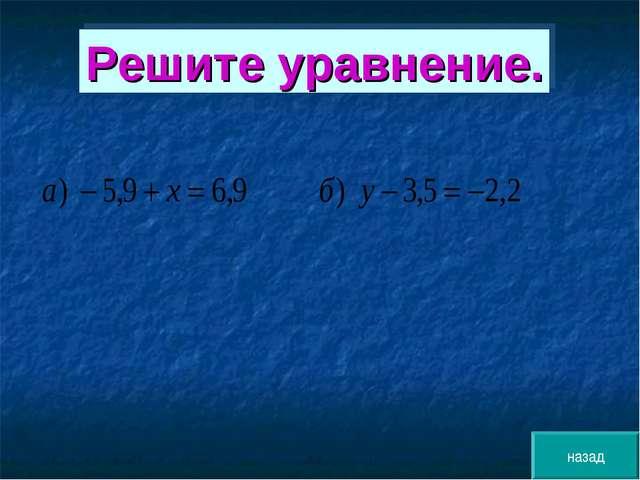 Решите уравнение. назад