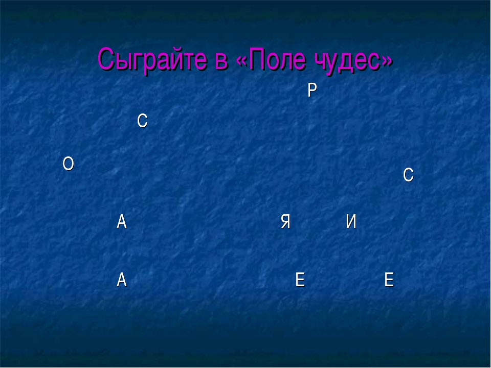 Сыграйте в «Поле чудес» А Я И  А Е Е