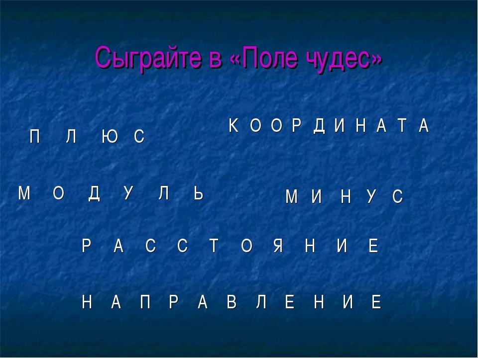 Сыграйте в «Поле чудес» Р А С С Т О Я Н И Е Н А П Р А В Л Е...