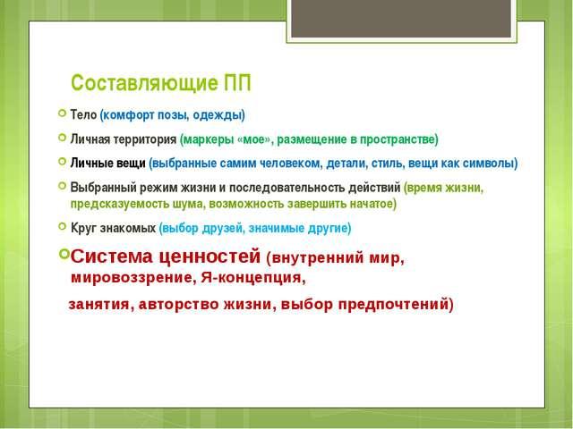 Составляющие ПП Тело (комфорт позы, одежды) Личная территория (маркеры «мое»,...