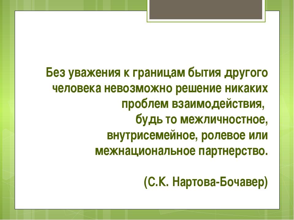 Без уважения к границам бытия другого человека невозможно решение никаких про...