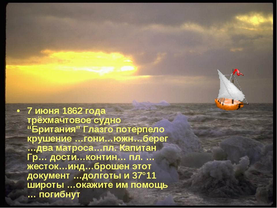 """7 июня 1862 года трёхмачтовое судно """"Британия"""" Глазго потерпело крушение …гон..."""