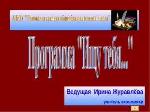 Ведущая Ирина Журавлёва учитель экономики