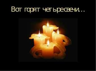 Вот горят четыре свечи…