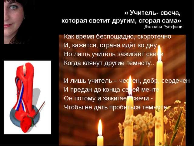 « Учитель- свеча, которая светит другим, сгорая сама» Джовани Руффини Как вре...