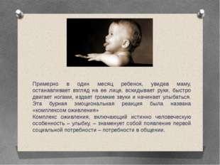 Примерно в один месяц ребенок, увидев маму, останавливает взгляд на ее лице,
