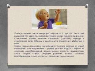 Конец младенчества характеризуется кризисом 1 года. Л.С. Выготский выделяет т