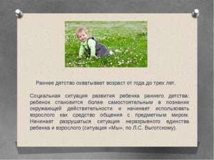 Раннее детство охватывает возраст от года до трех лет. Социальная ситуация р