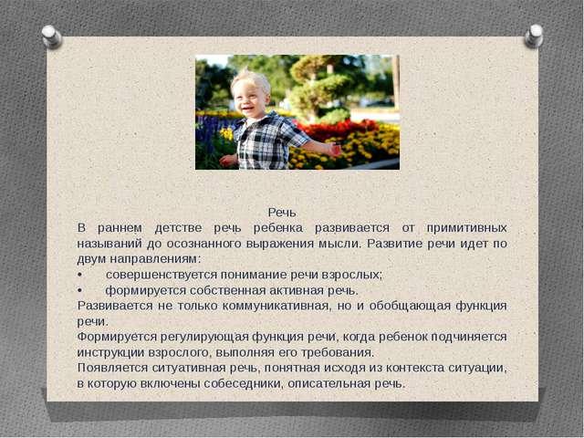 Речь В раннем детстве речь ребенка развивается от примитивных называний до о...