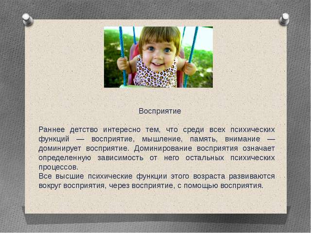 Восприятие Раннее детство интересно тем, что среди всех психических функций...