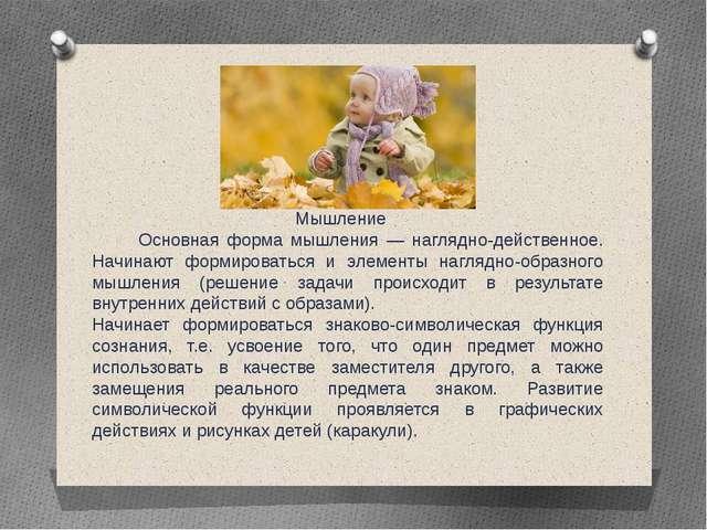 Мышление Основная форма мышления — наглядно-действенное. Начинают формироват...