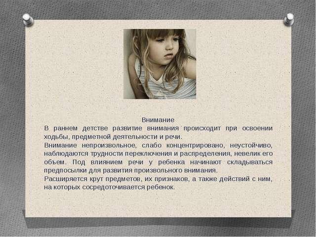 Внимание В раннем детстве развитие внимания происходит при освоении ходьбы,...